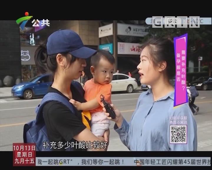 唔系小儿科:备孕前是否需要补充叶酸?