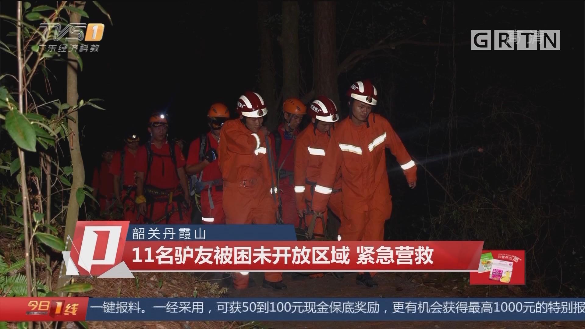 韶关丹霞山:11名驴友被困未开放区域 紧急营救