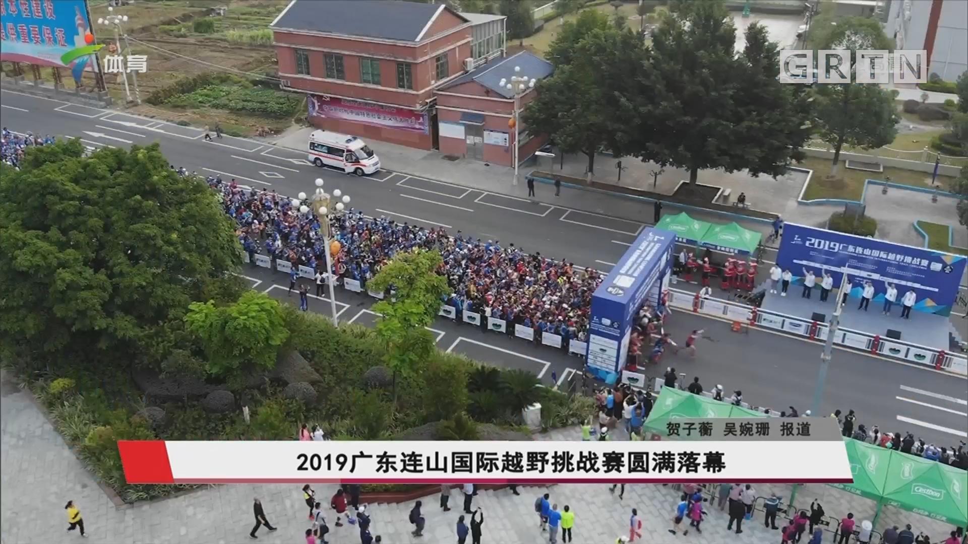 2019广东连山国际越野挑战赛圆满落幕