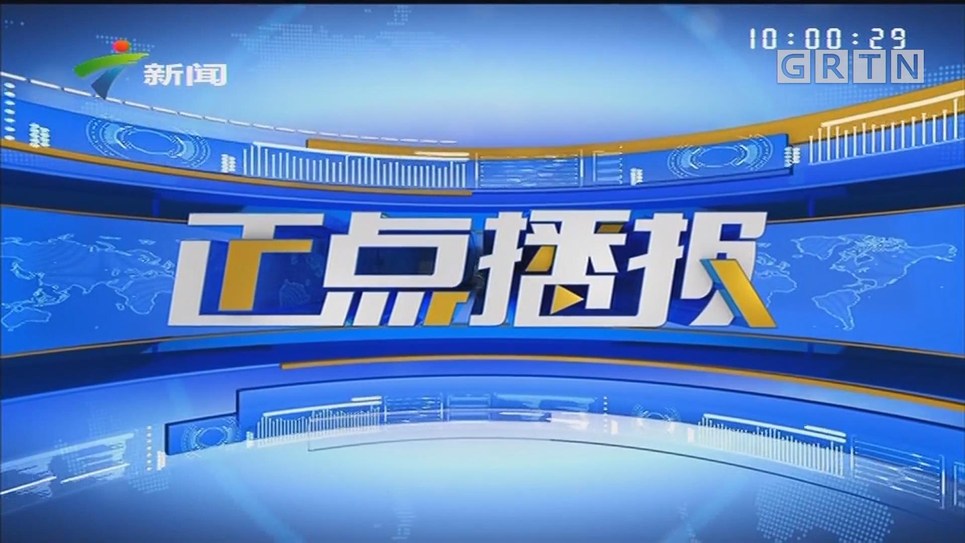 [HD][2019-10-06]正点播报:南粤大地欢庆国庆巡礼:国庆灯会璀璨夜空 22组灯组等你赏