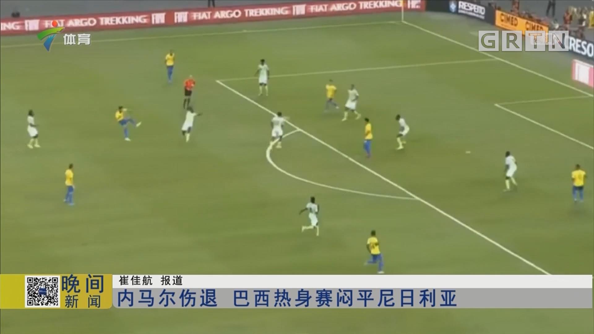 內馬爾傷退 巴西熱身賽悶平尼日利亞