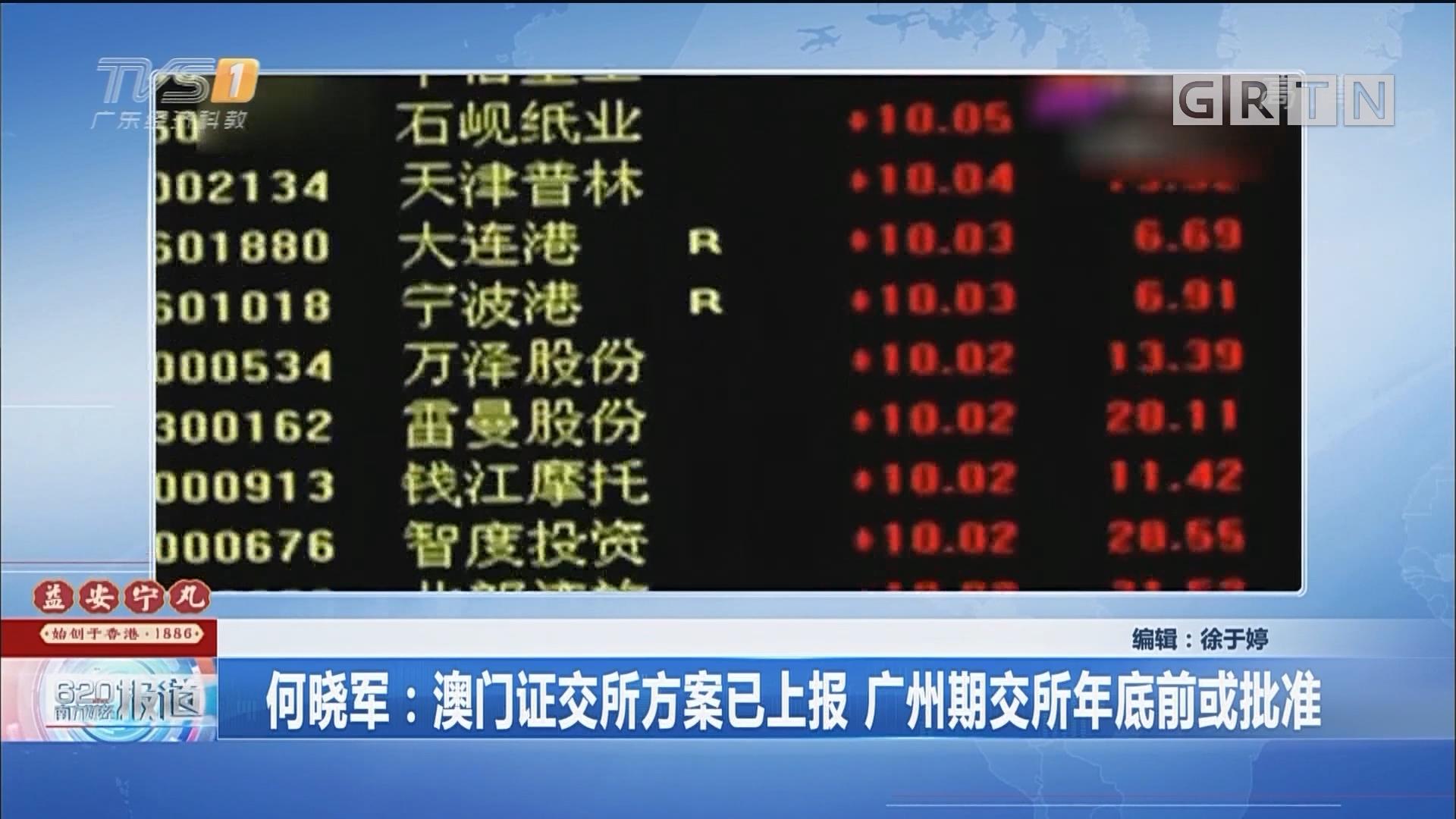 何晓军:澳门证交所方案已上报 广州期交所年底前或批准