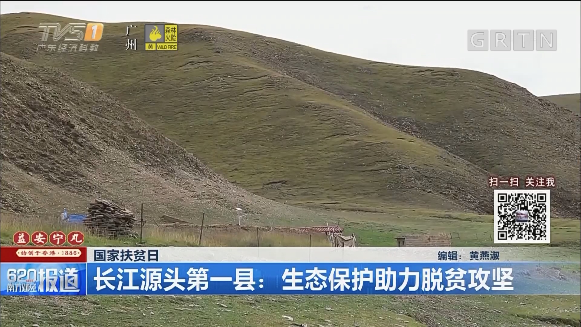 国家扶贫日 长江源头第一县:生态保护助力脱贫攻坚