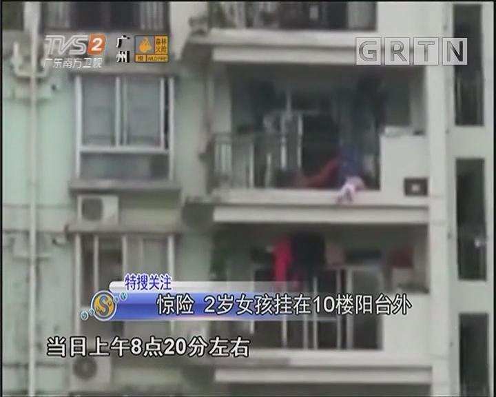 惊险 2岁女孩挂在10楼阳台外
