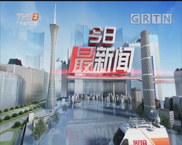 [2019-10-04]今日最新聞:國慶登白云山:中午12點 白云索道需排隊半小時