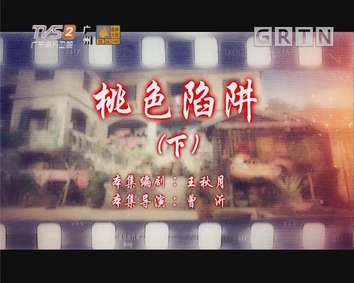 [2019-10-20]七十二家房客:桃色陷阱(下)