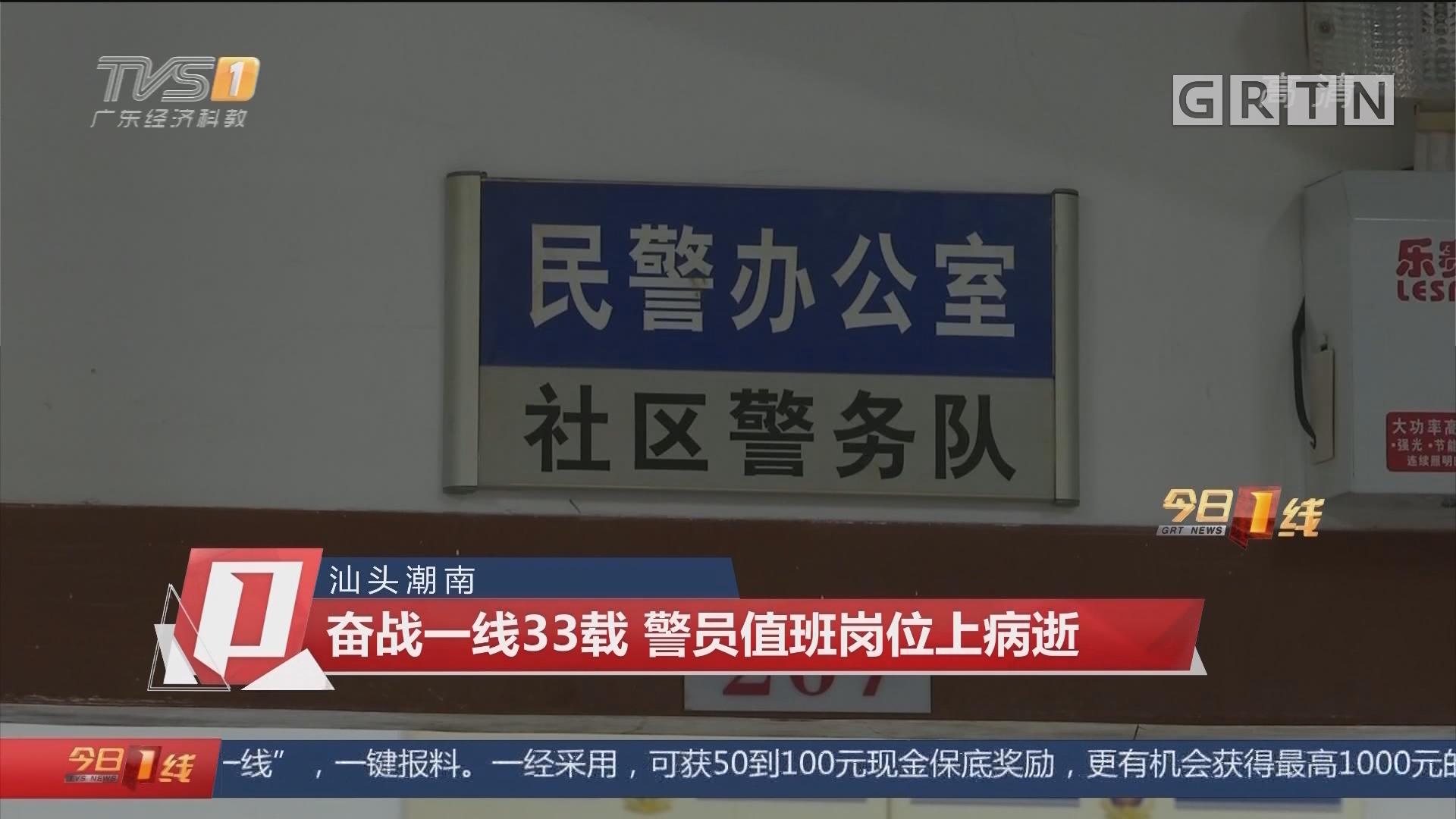 汕头潮南 奋战一线33载 警员值班岗位上病逝