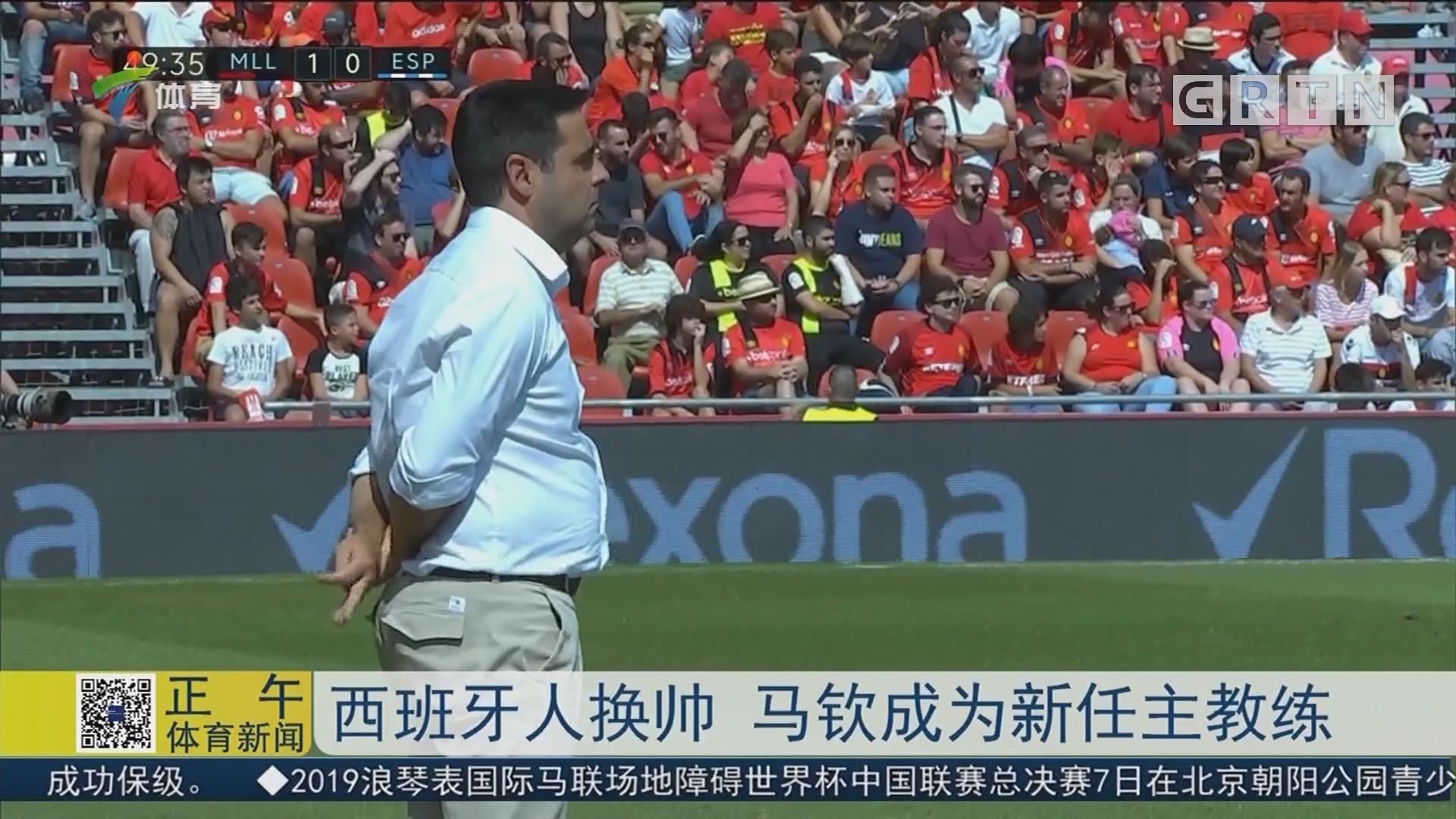 西班牙人換帥 馬欽成為新任主教練