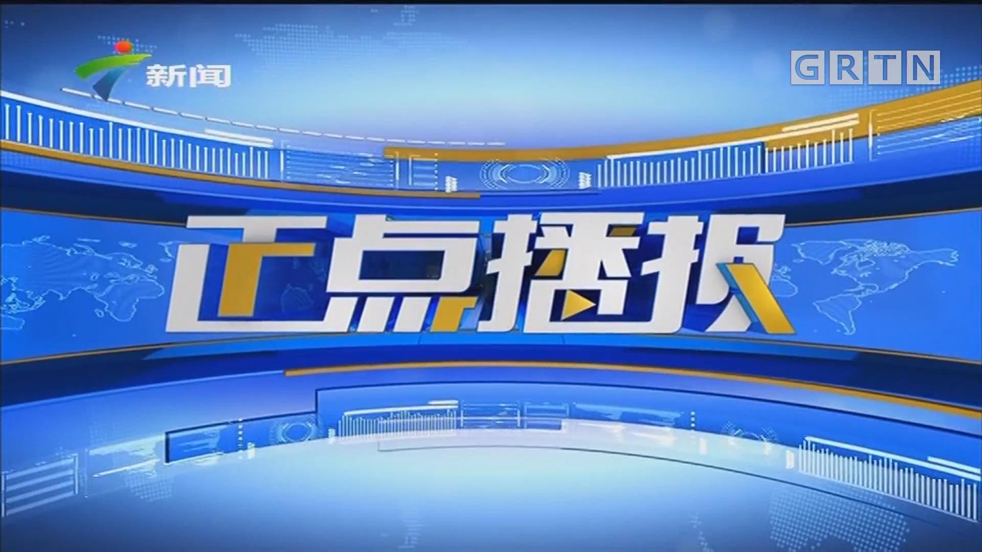 [HD][2019-10-13]正点播报:5.2级地震 震中位于两广交界