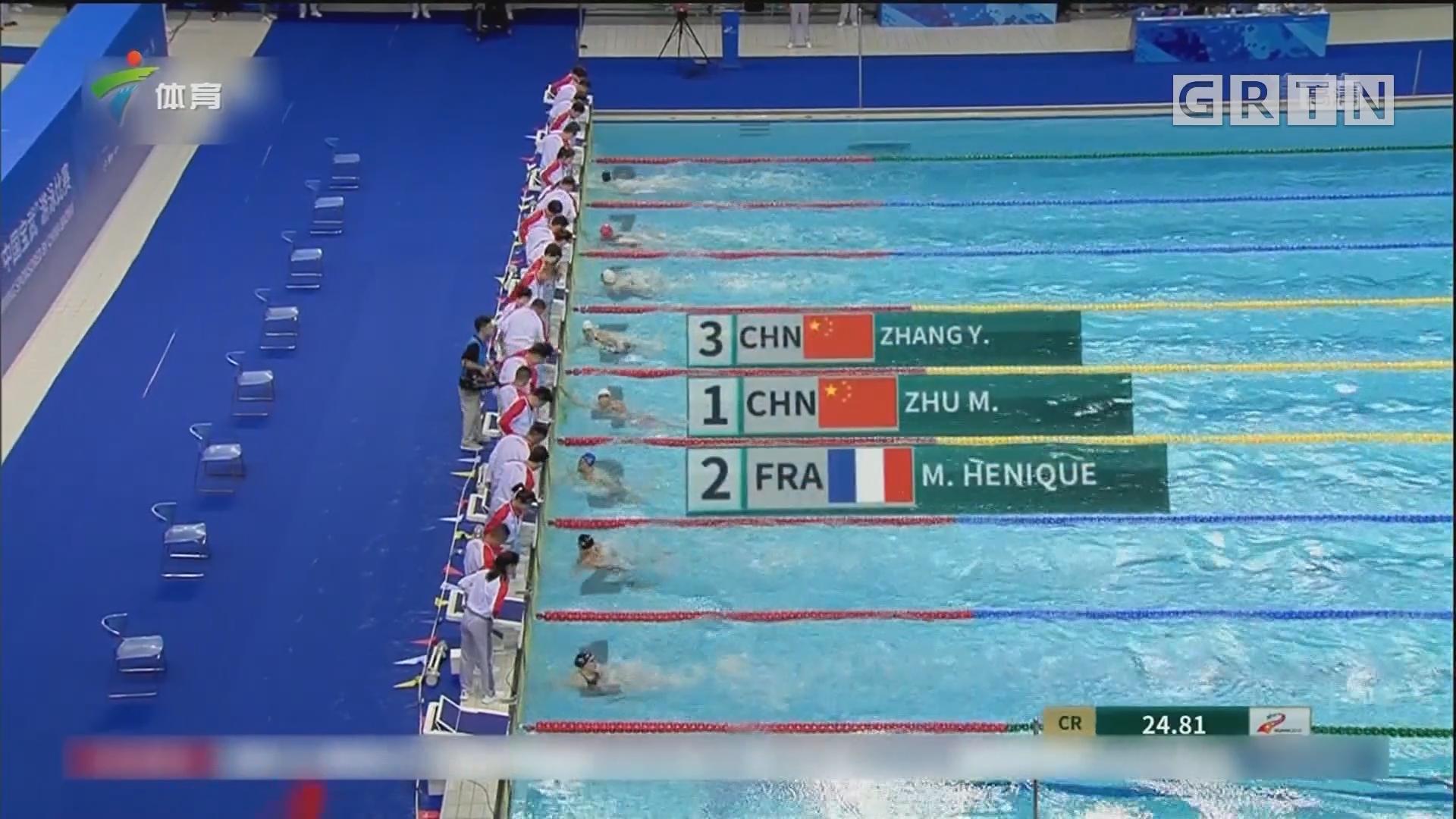 中国队夺得六枚游泳金牌