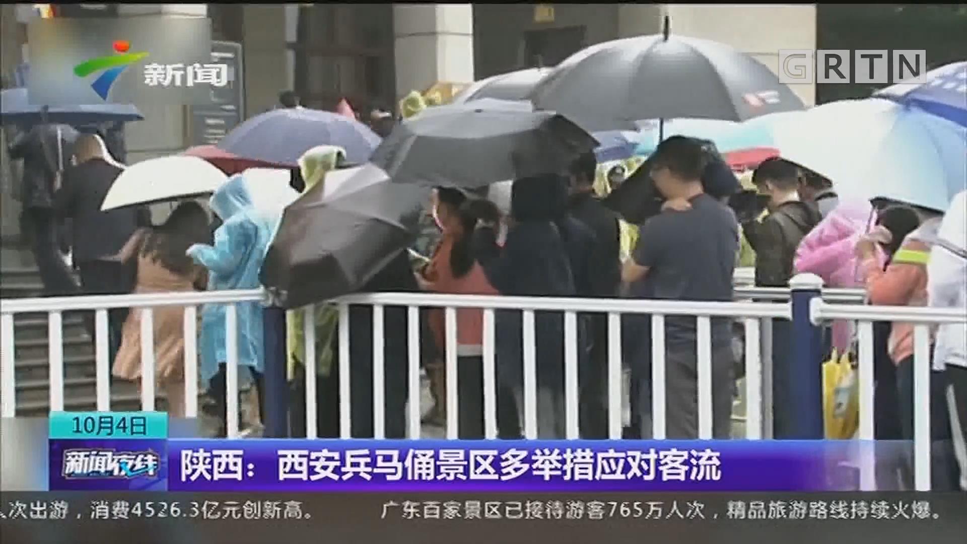 陕西:西安兵马俑景区多举措应对客流