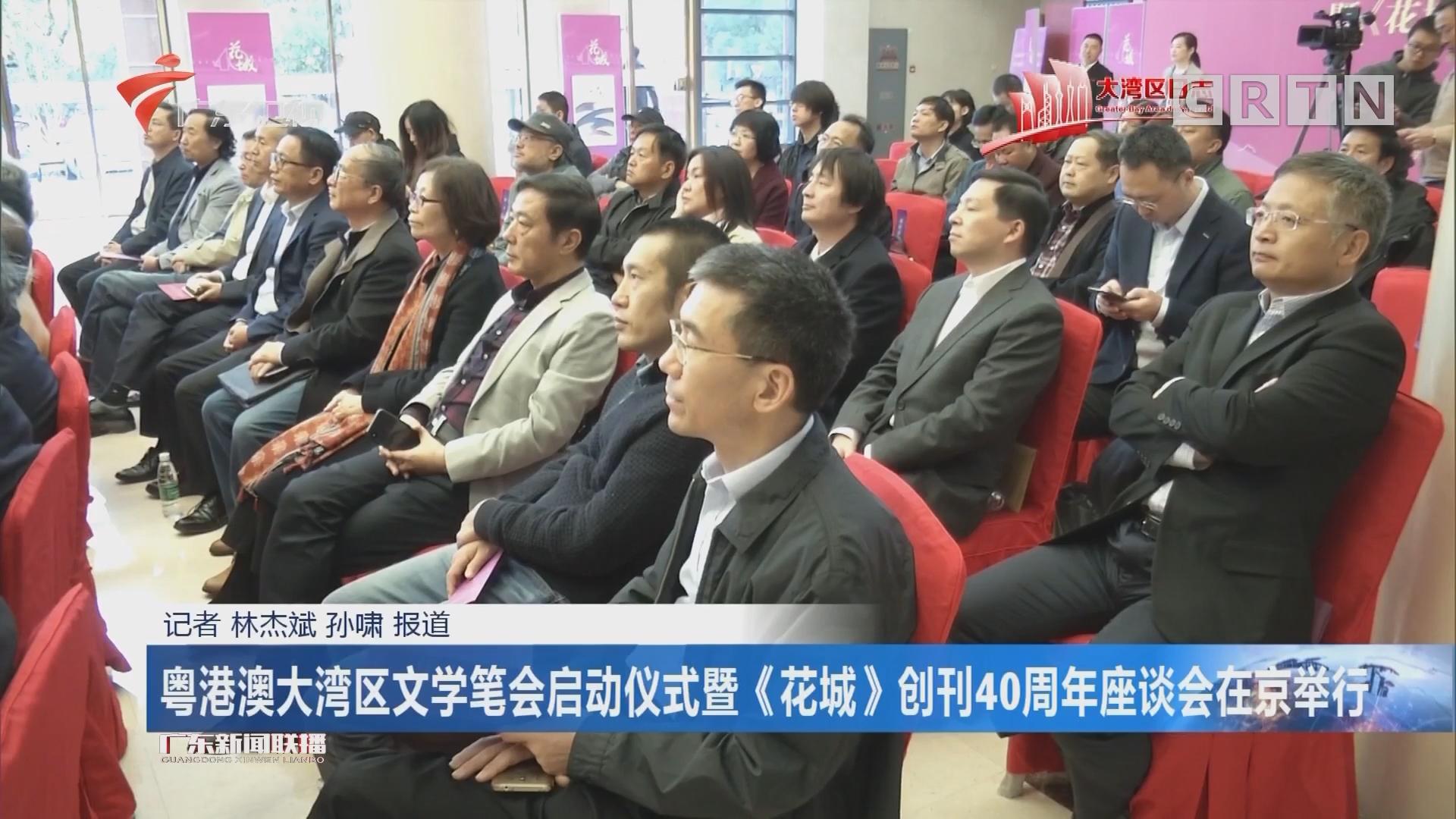 粤港澳大湾区文学笔会启动仪式暨《花城》创刊40周年座谈会在京举行