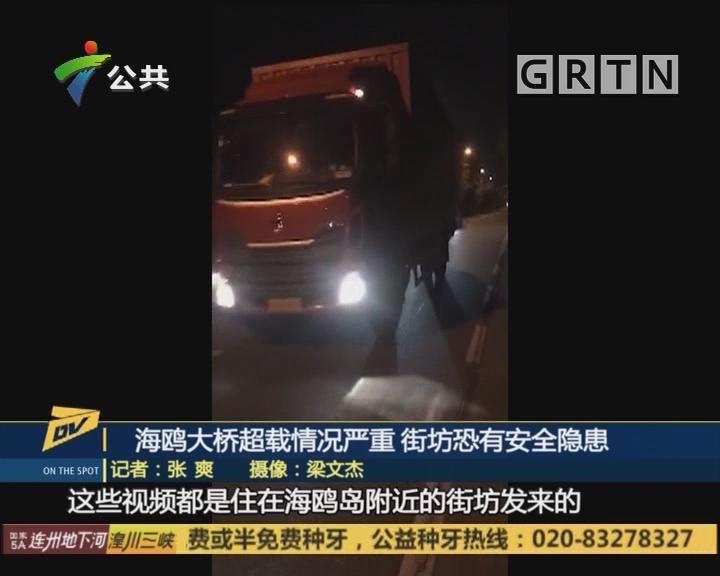 (DV現場)海鷗大橋超載情況嚴重 街坊恐有安全隱患