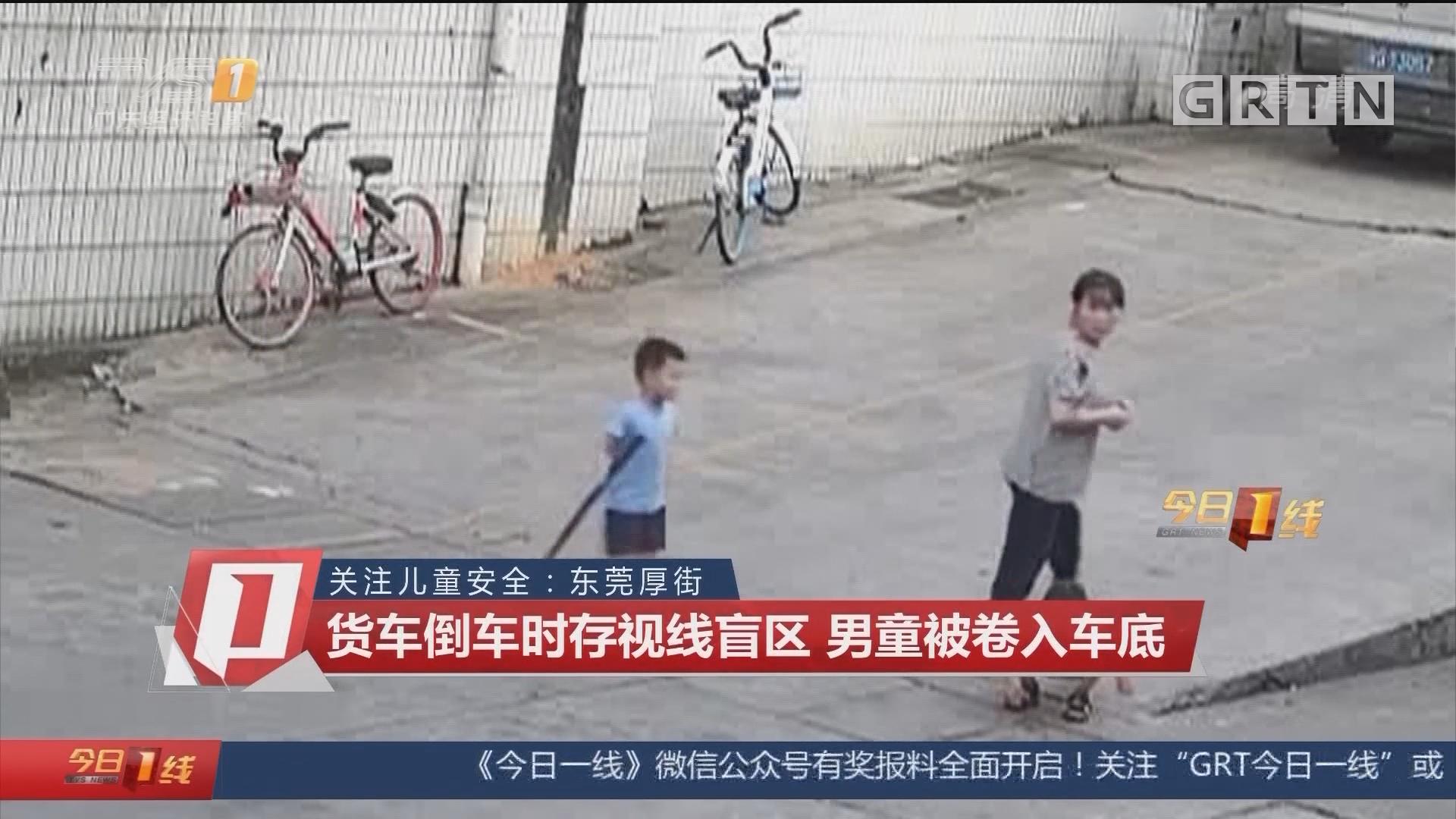 关注儿童安全:东莞厚街 货车倒车时存视线盲区 男童被卷入车底