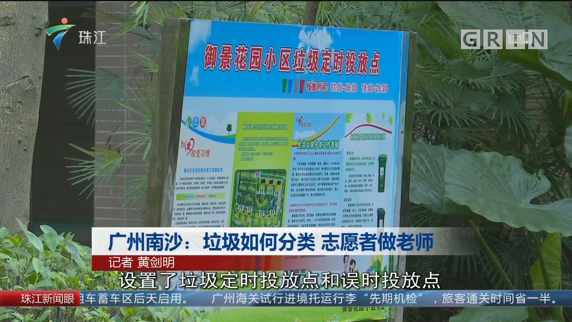 广州南沙:垃圾如何分类 志愿者做老师