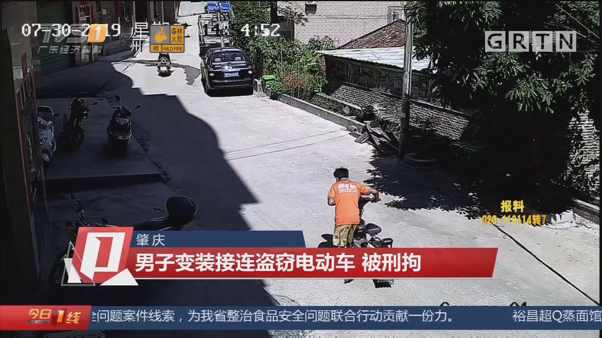 肇庆:男子变装接连盗窃电动车 被刑拘