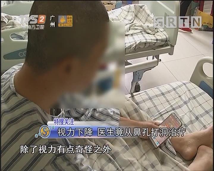 视力下降 医生竟从鼻孔打洞治疗