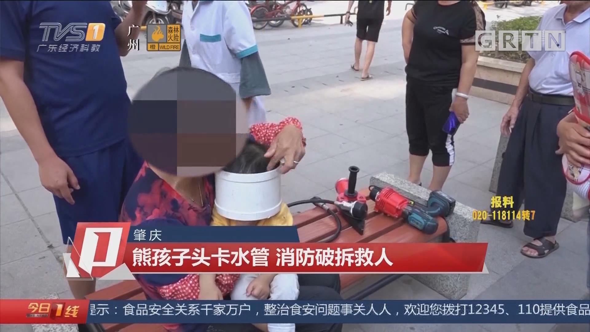 肇庆:熊孩子头卡水管 消防破拆救人