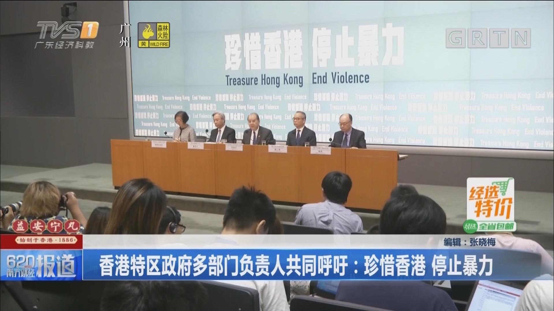 香港特区政府多部门负责人共同呼吁:珍惜香港 停止暴力