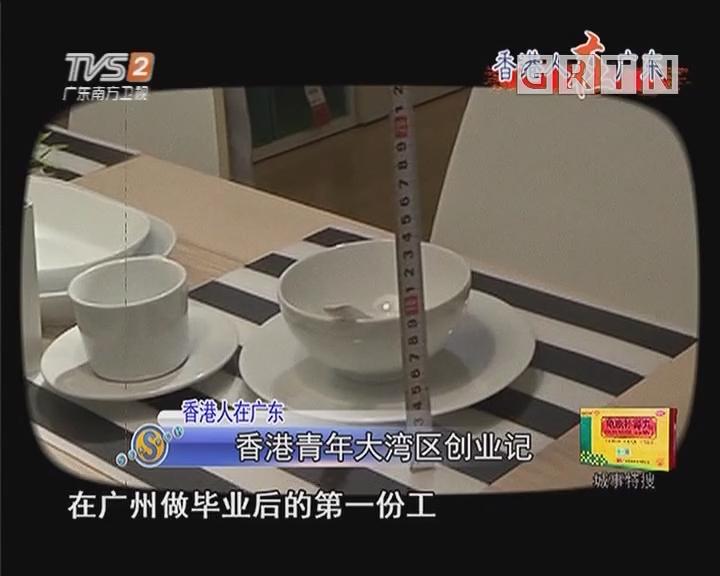 香港人在广东:香港青年大湾区创业记