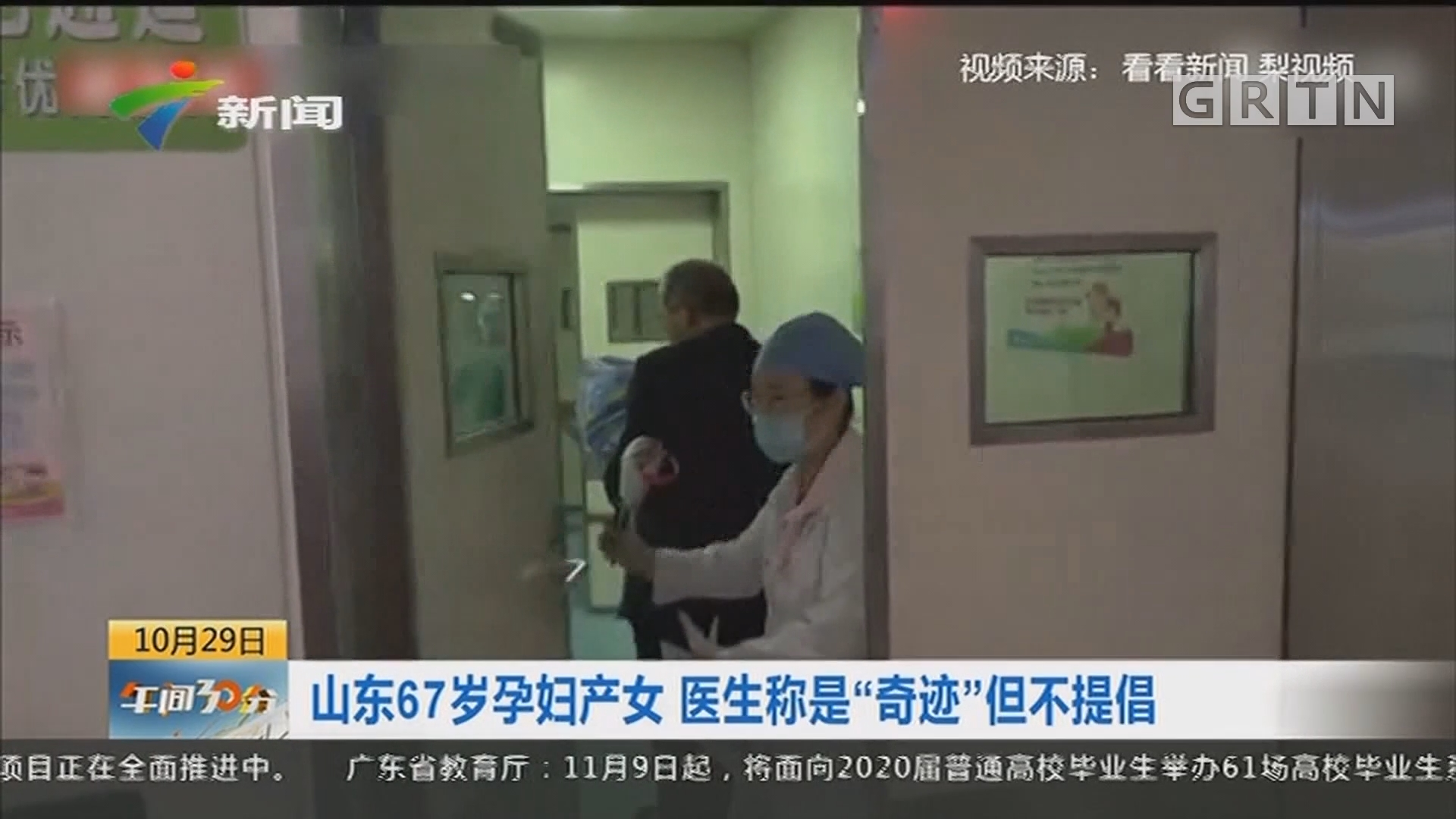 """山东67岁孕妇产女 医生称是""""奇迹""""但不提倡"""