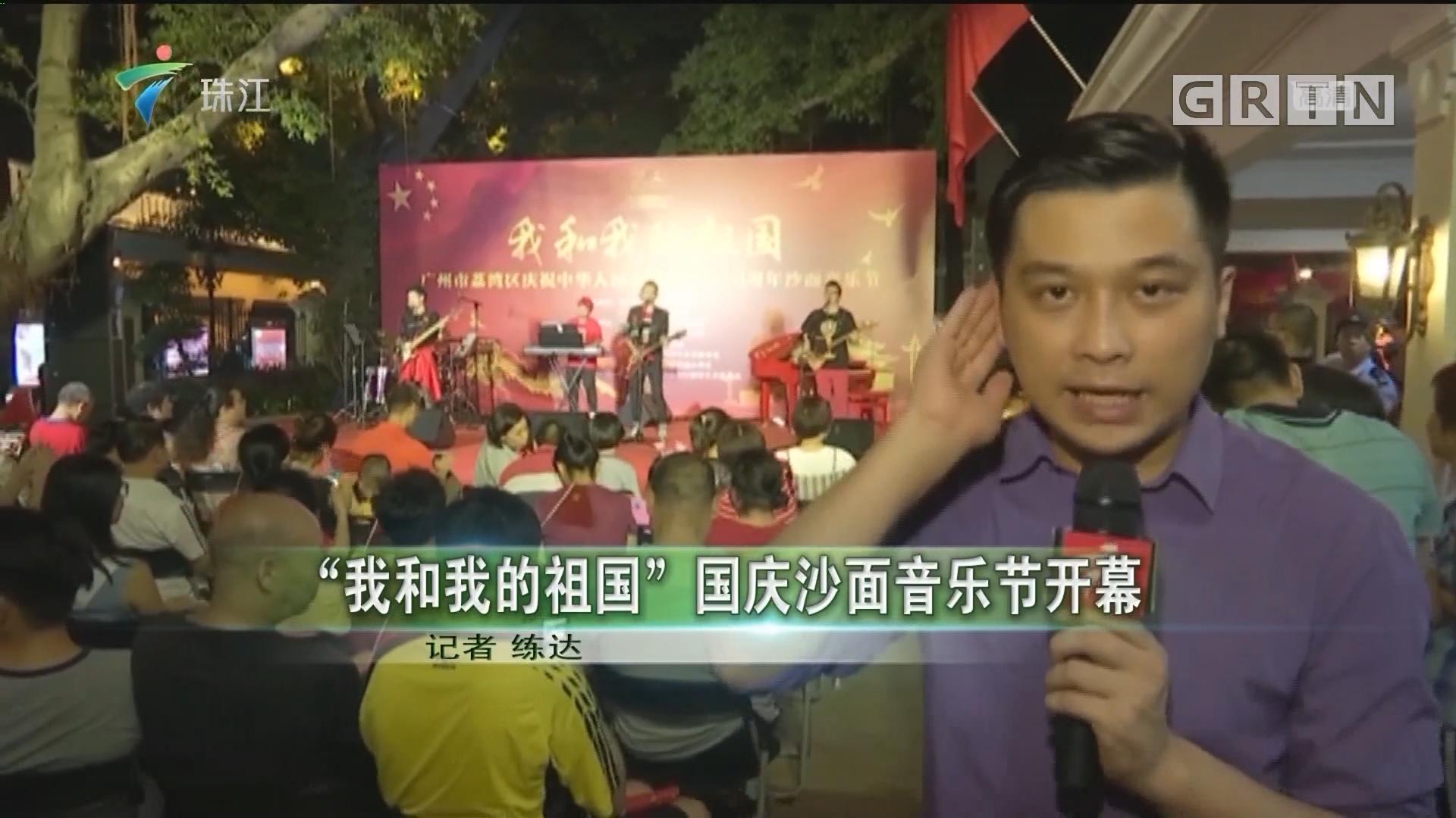 """""""我和我的祖国"""" 国庆沙面音乐节开幕"""