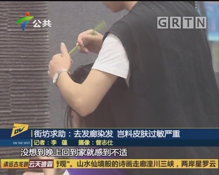 (DV现场)街坊求助:去发廊染发 岂料皮肤过敏严重