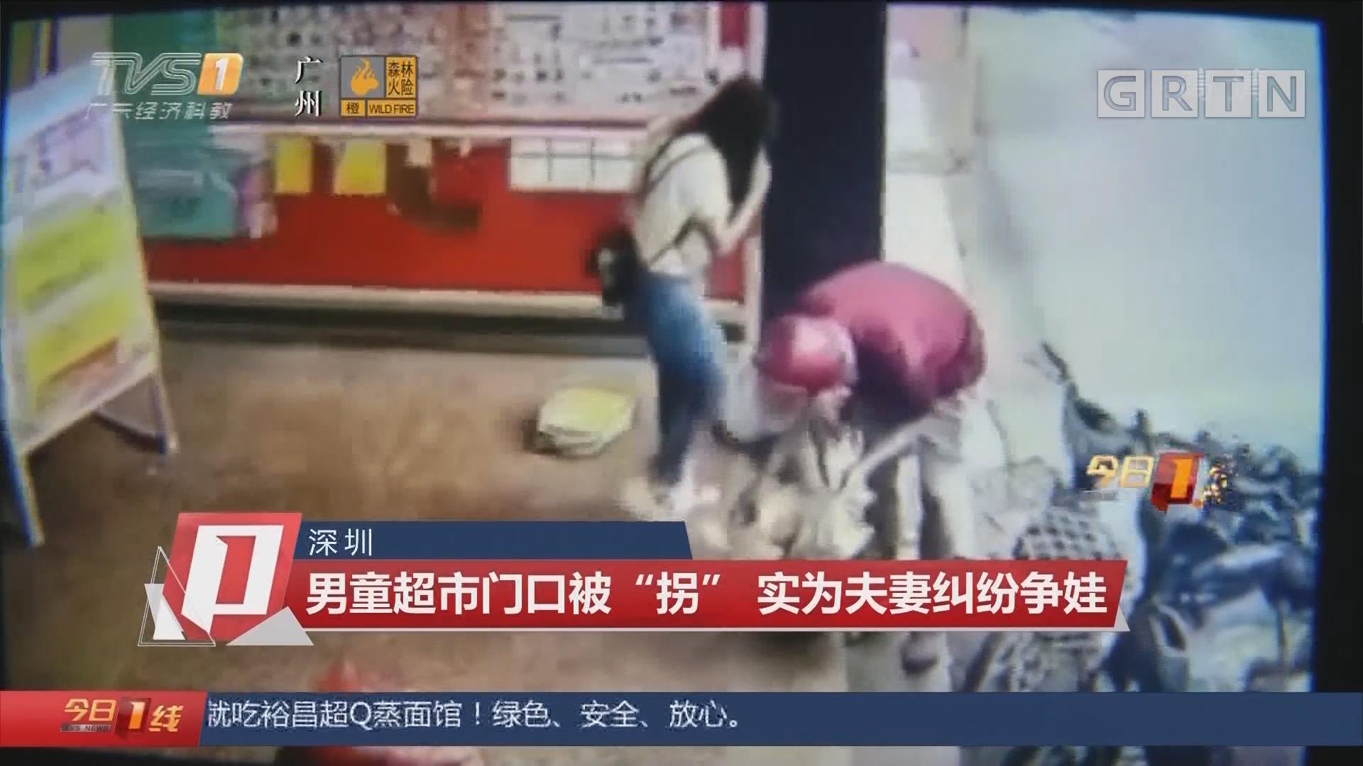 """深圳:男童超市门口被""""拐"""" 实为夫妻纠纷争娃"""