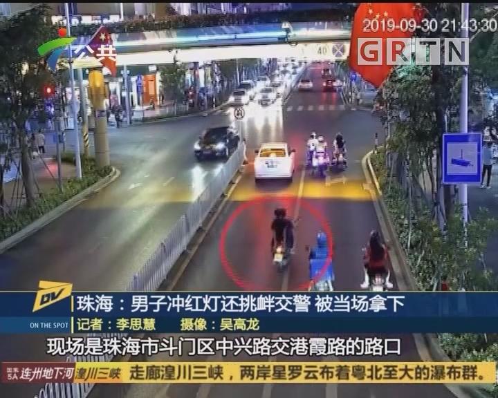 (DV现场)珠海:男子冲红灯还挑衅交警 被当场拿下