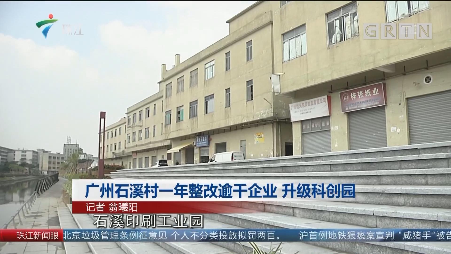 广州石溪村一年整改逾千企业 升级科创园