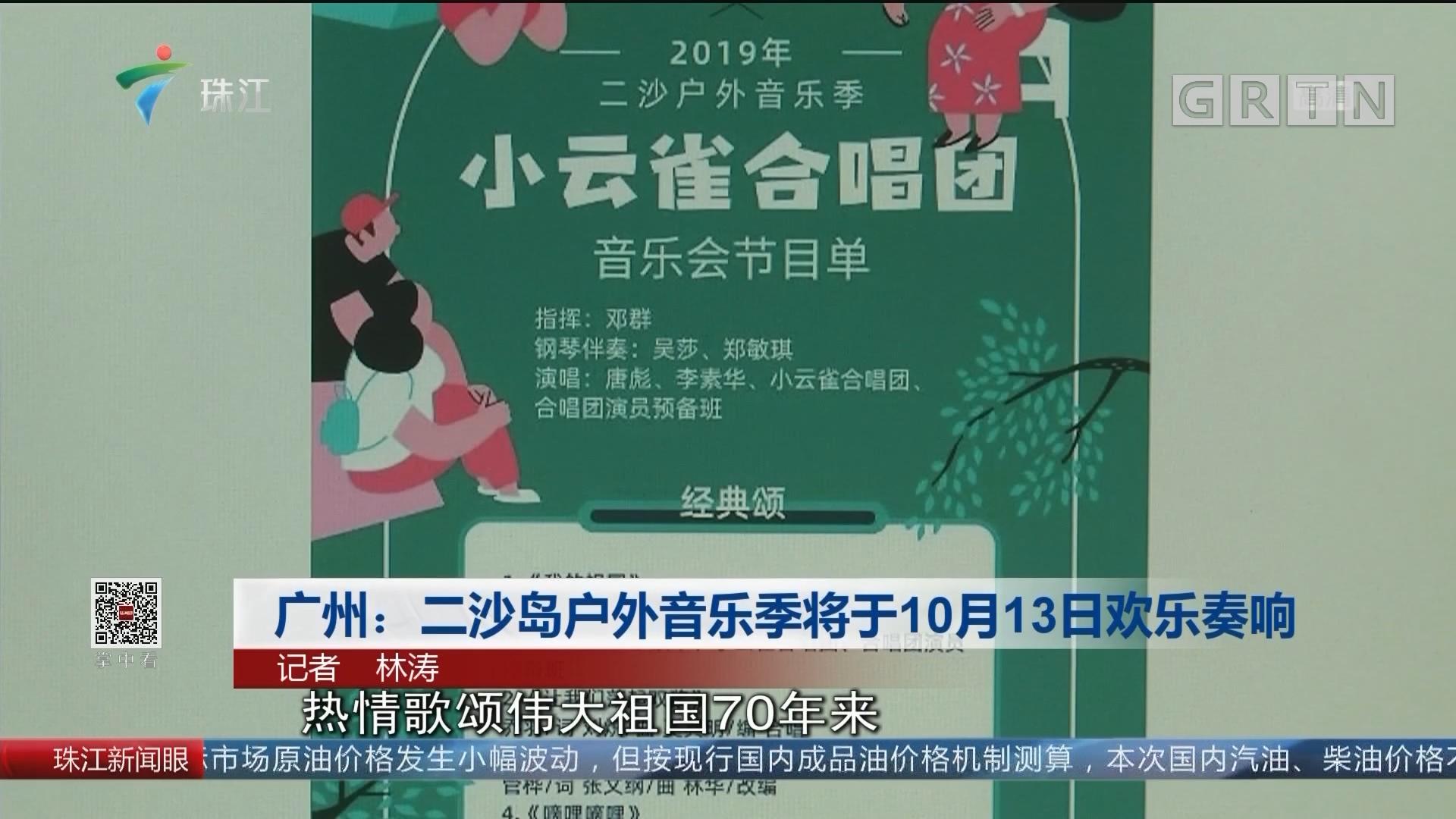广州:二沙岛户外音乐季将于10月13日欢乐奏响