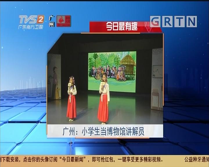 今日最有趣 广州:小学生当博物馆讲解员