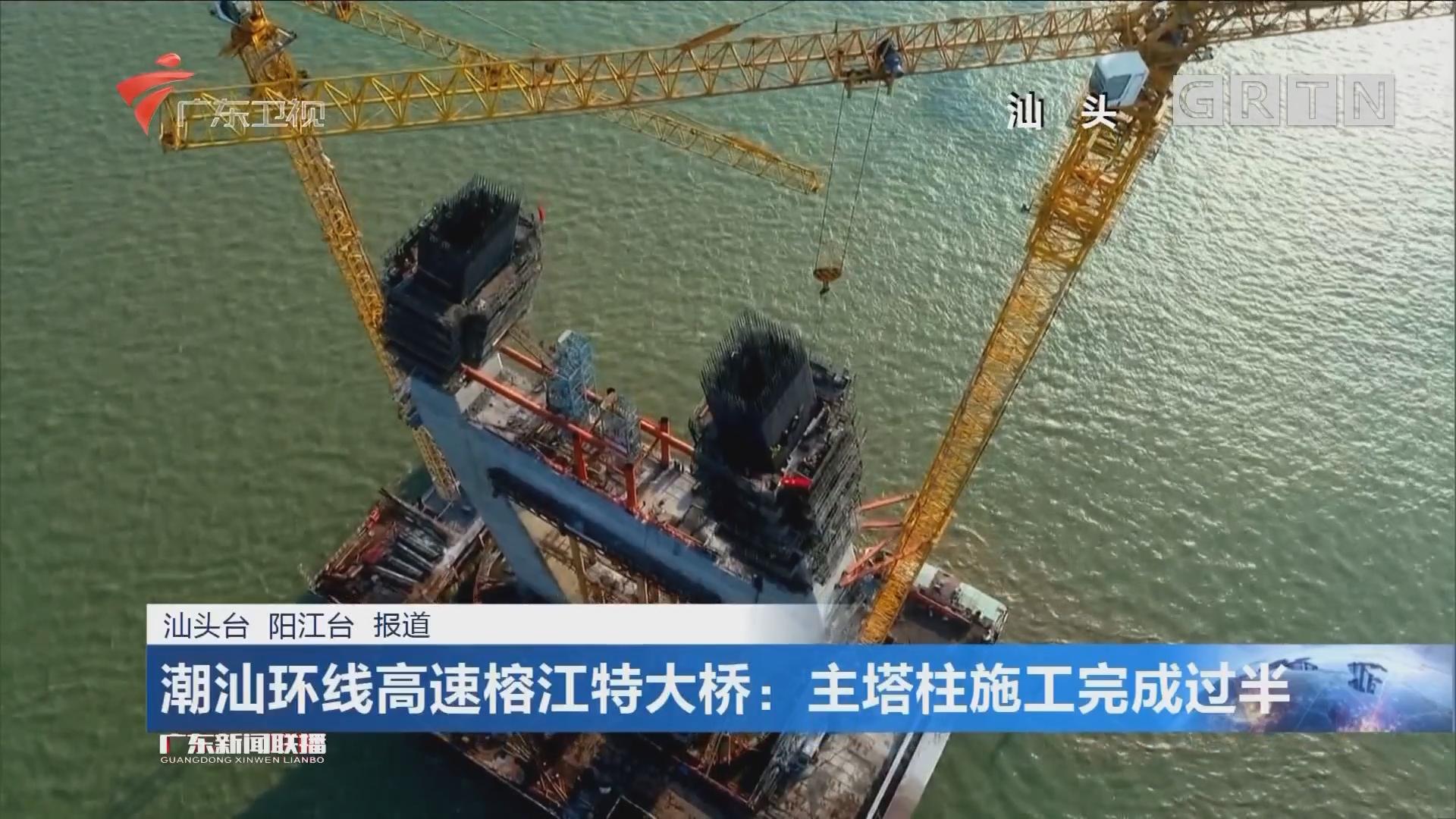 潮汕环线高速榕江特大桥:主塔柱施工完成过半