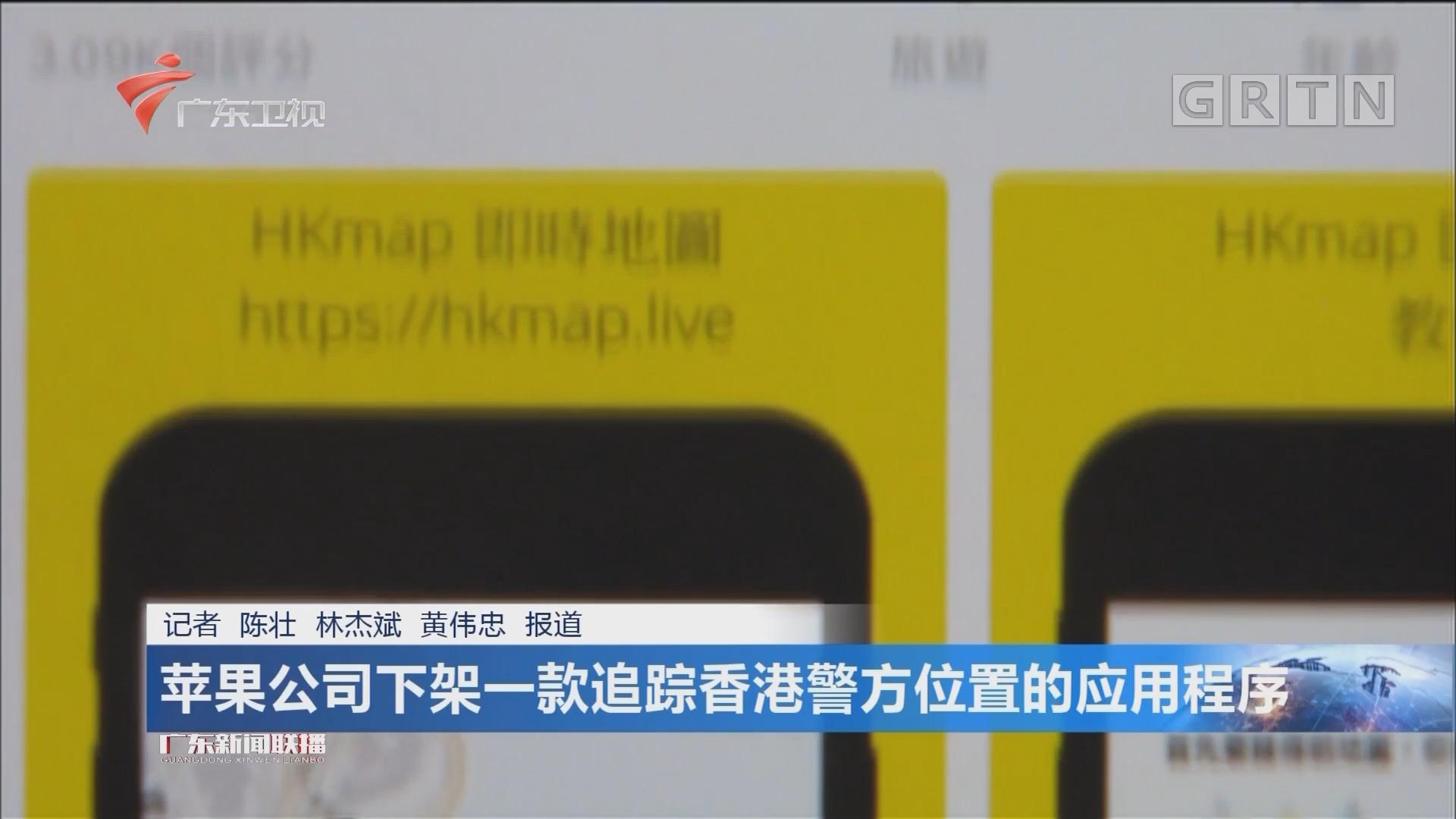 苹果公司下架一款追踪香港警方位置的应用程序