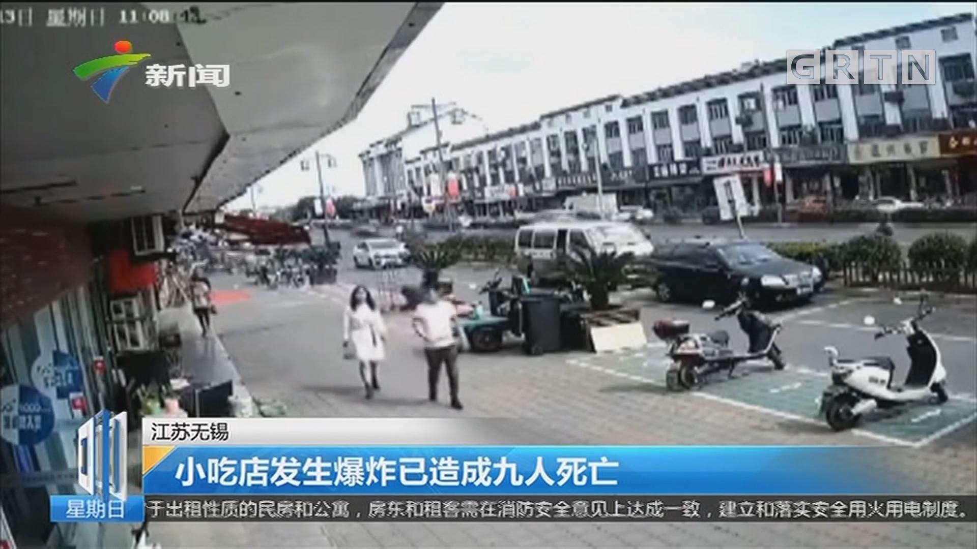 江苏无锡:小吃店发生爆炸已造成九人死亡