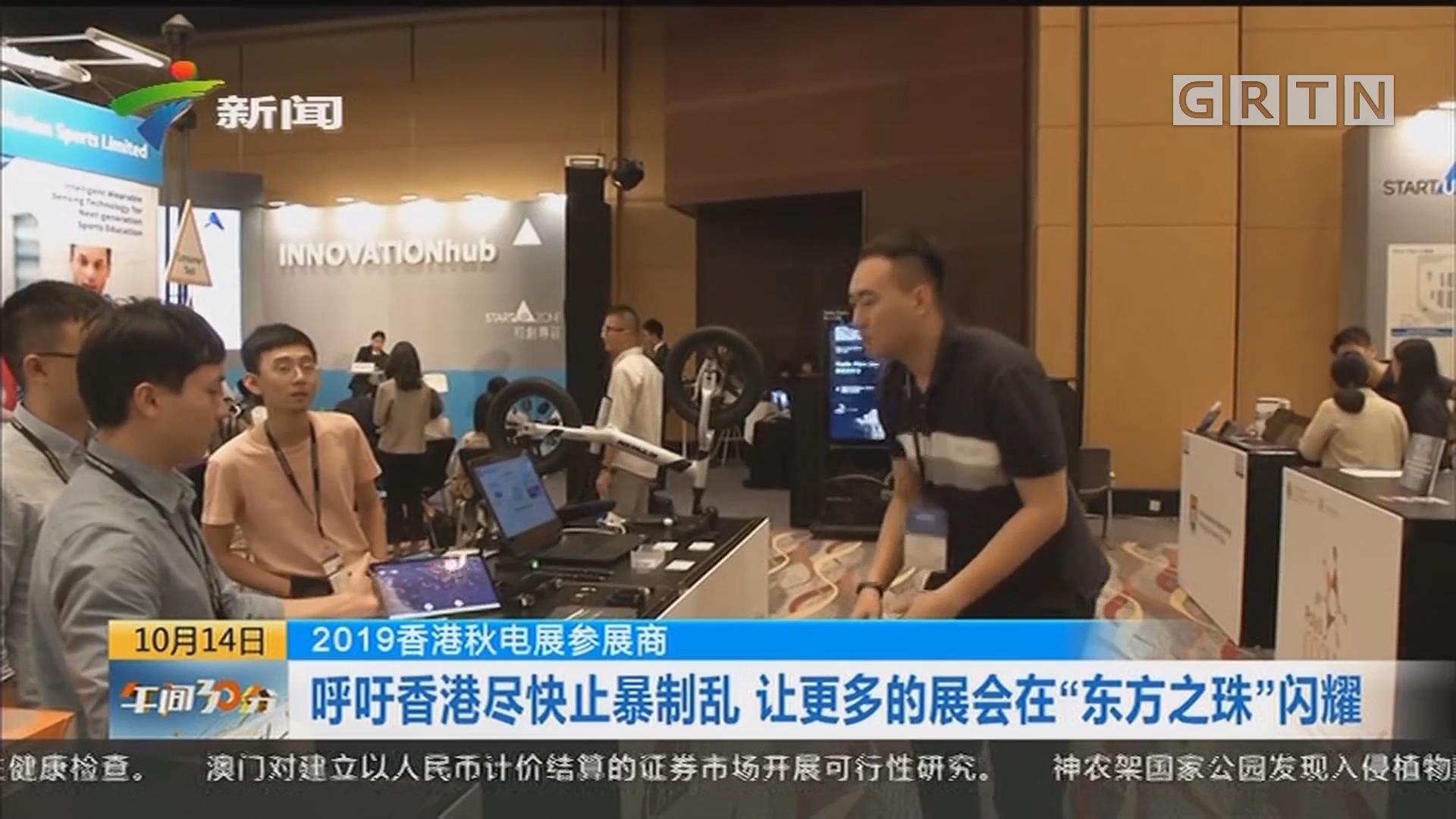 """2019香港秋电展参展商:呼吁香港尽快止暴制乱 让更多的展会在""""东方之珠""""闪耀"""