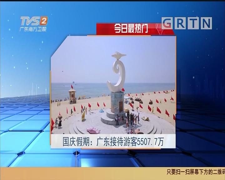 今日最热门 国庆假期:广东接待游客5507.7万