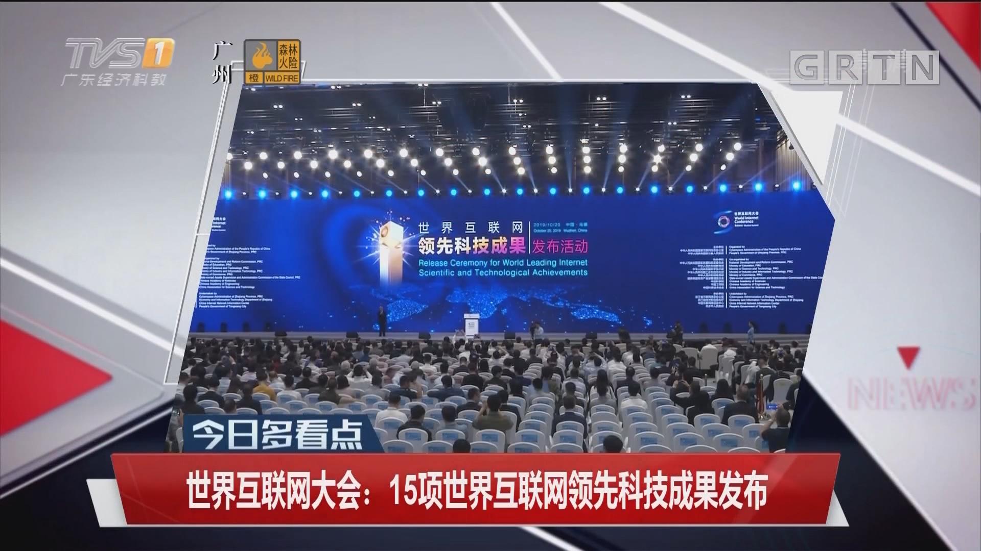 世界互联网大会:15项世界互联网领先科技成果发布