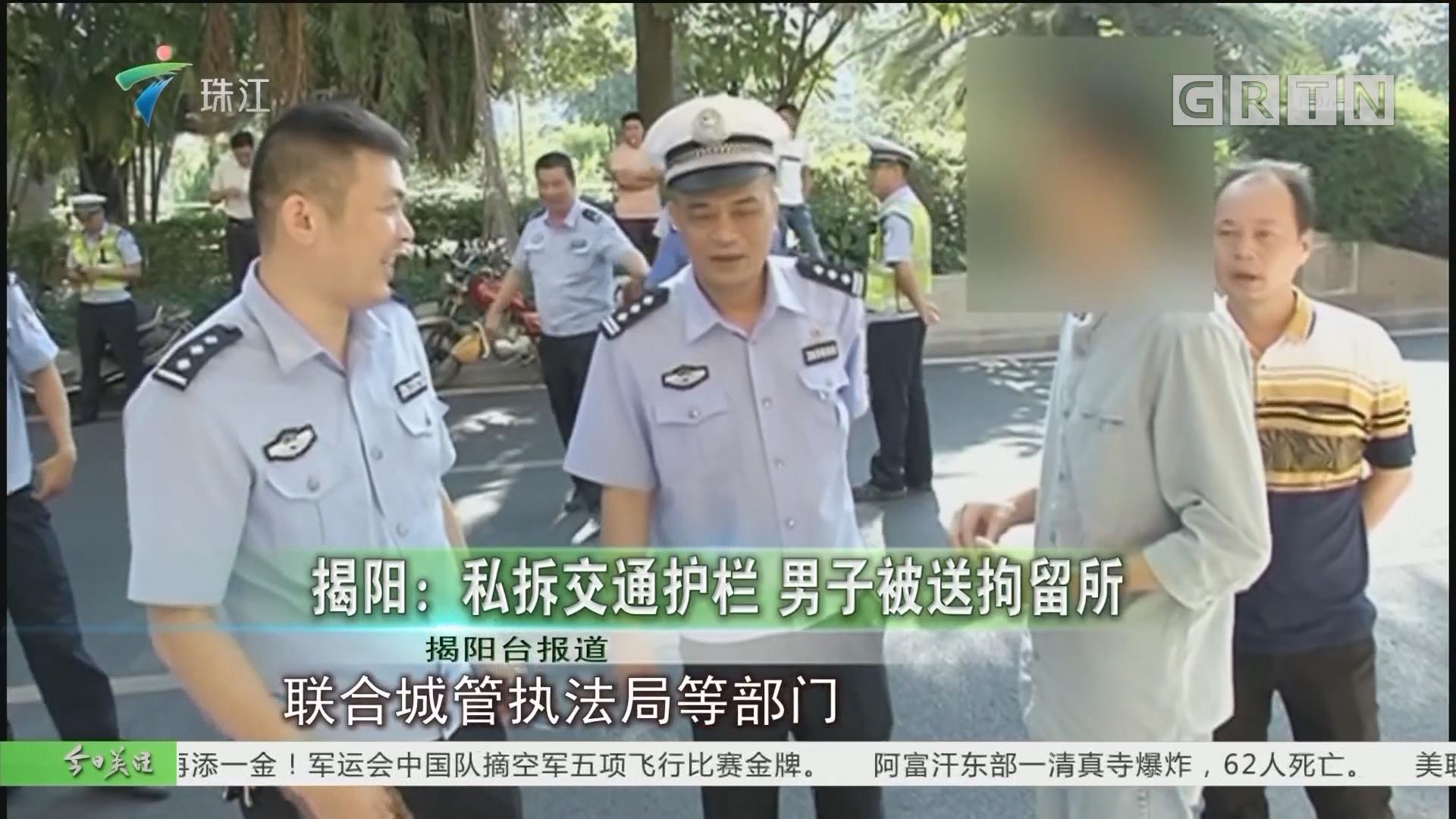 揭阳:私拆交通护栏 男子被送拘留所