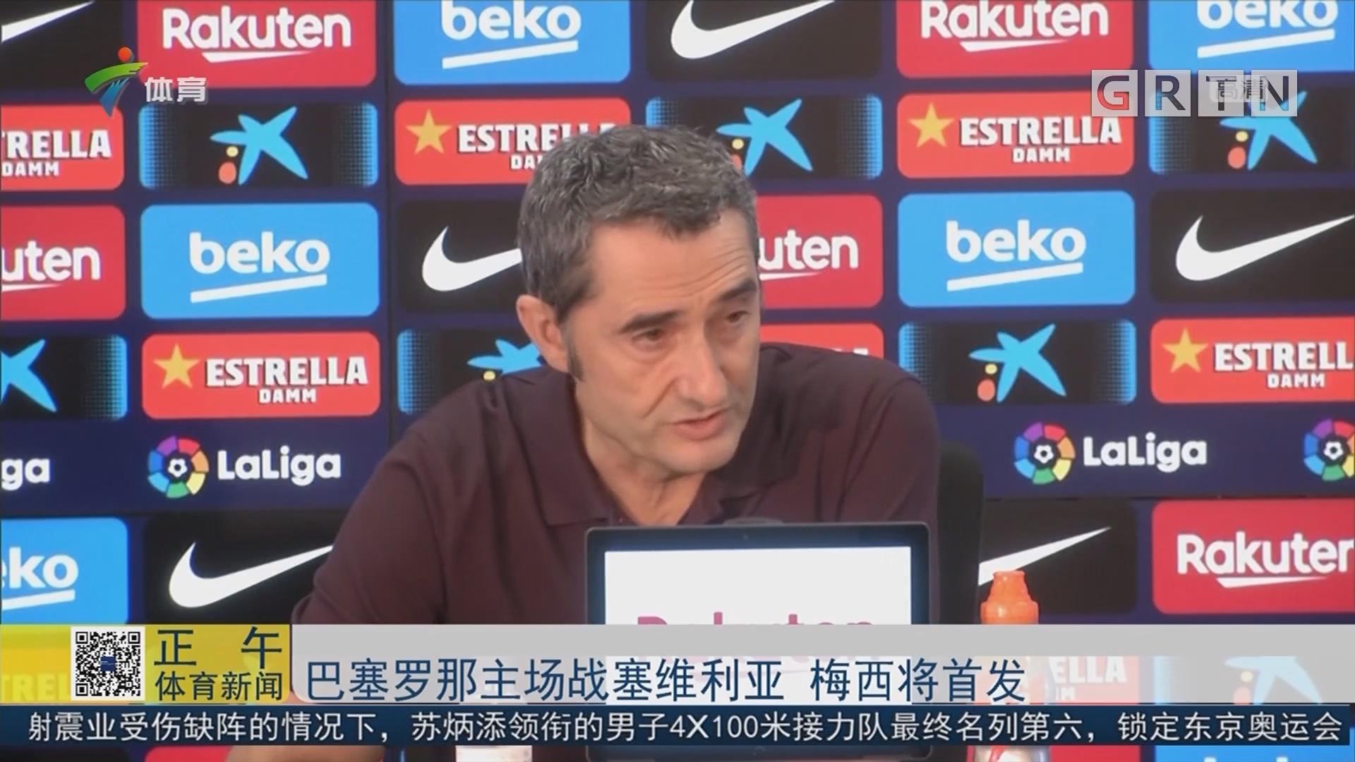 巴塞罗那主场战塞维利亚 梅西将首发