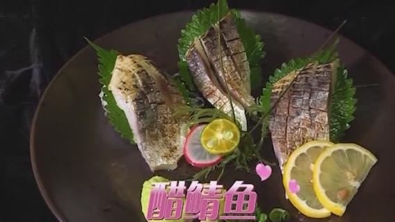 品嘗醋鯖魚
