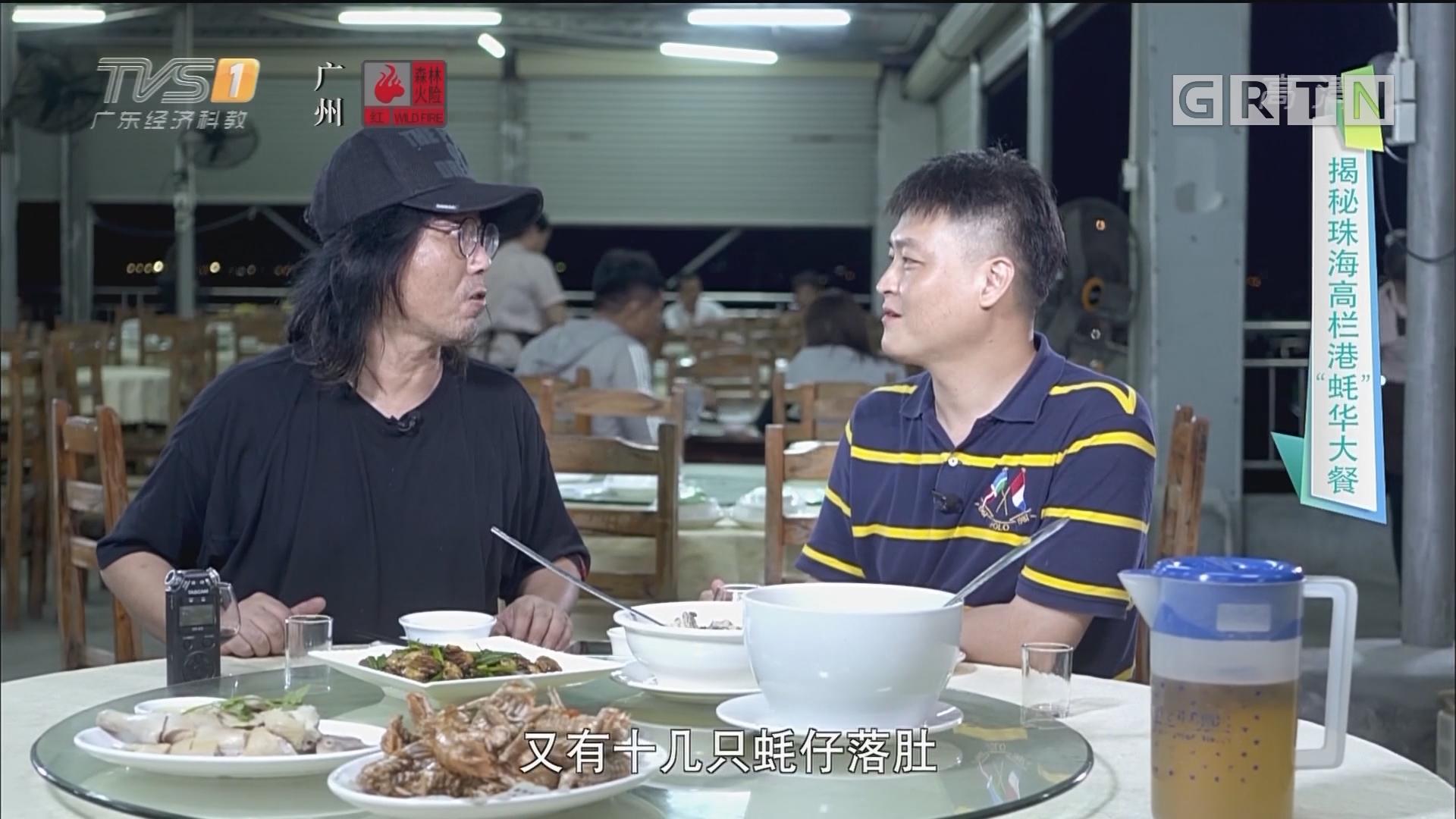 """揭秘珠海高栏港""""蚝""""华大餐(下)"""