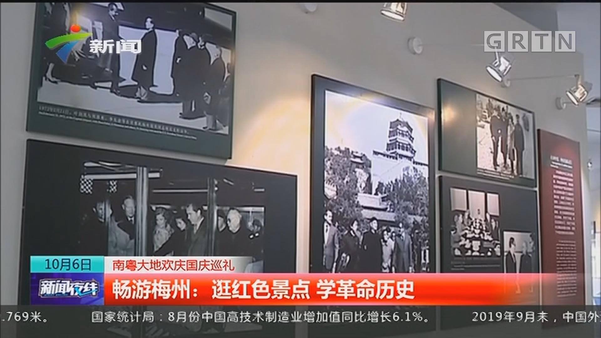 南粤大地欢庆国庆巡礼 畅游梅州:逛红色景点 学革命历史