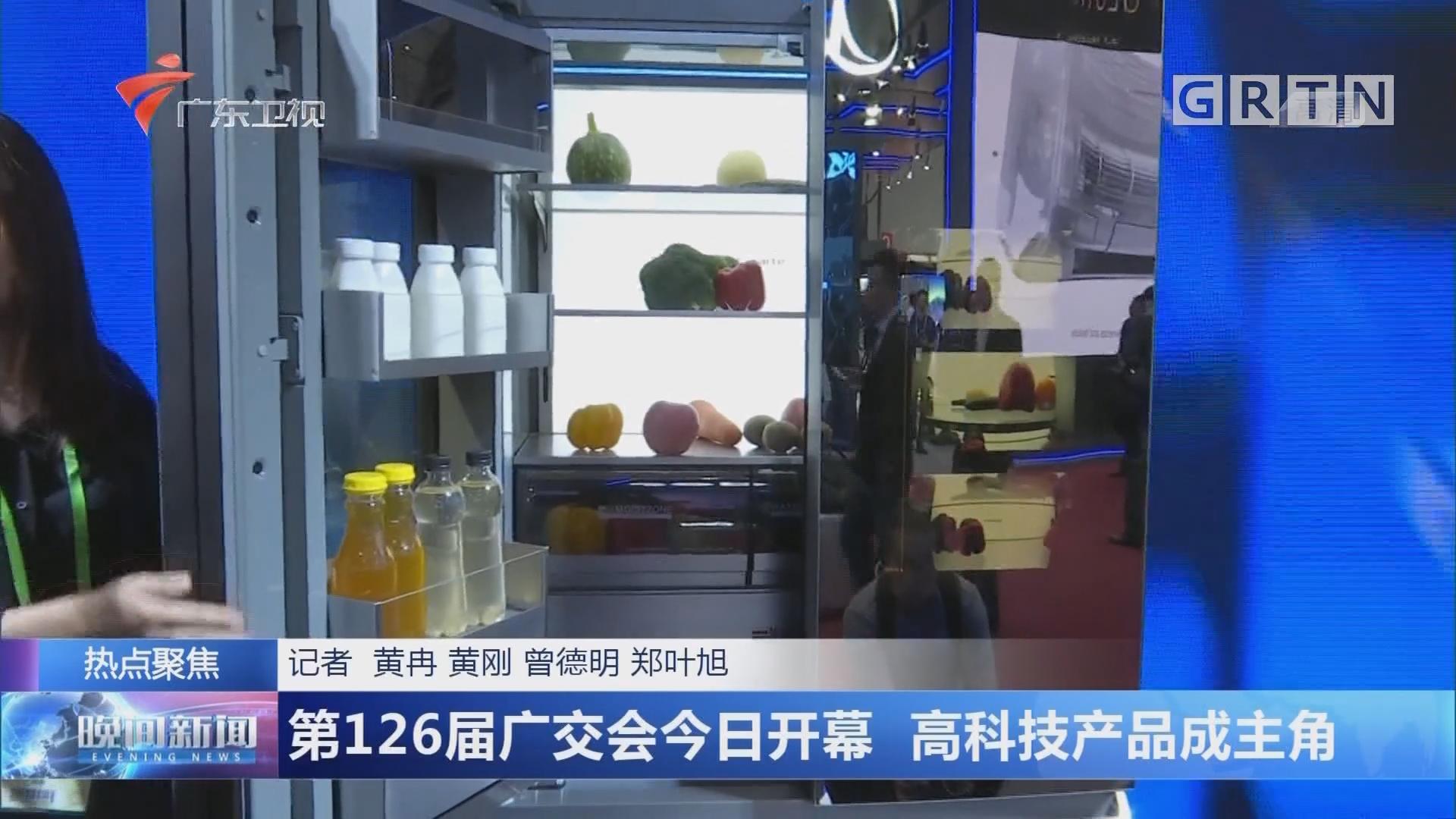 第126届广交会今日开幕 高科技产品成主角