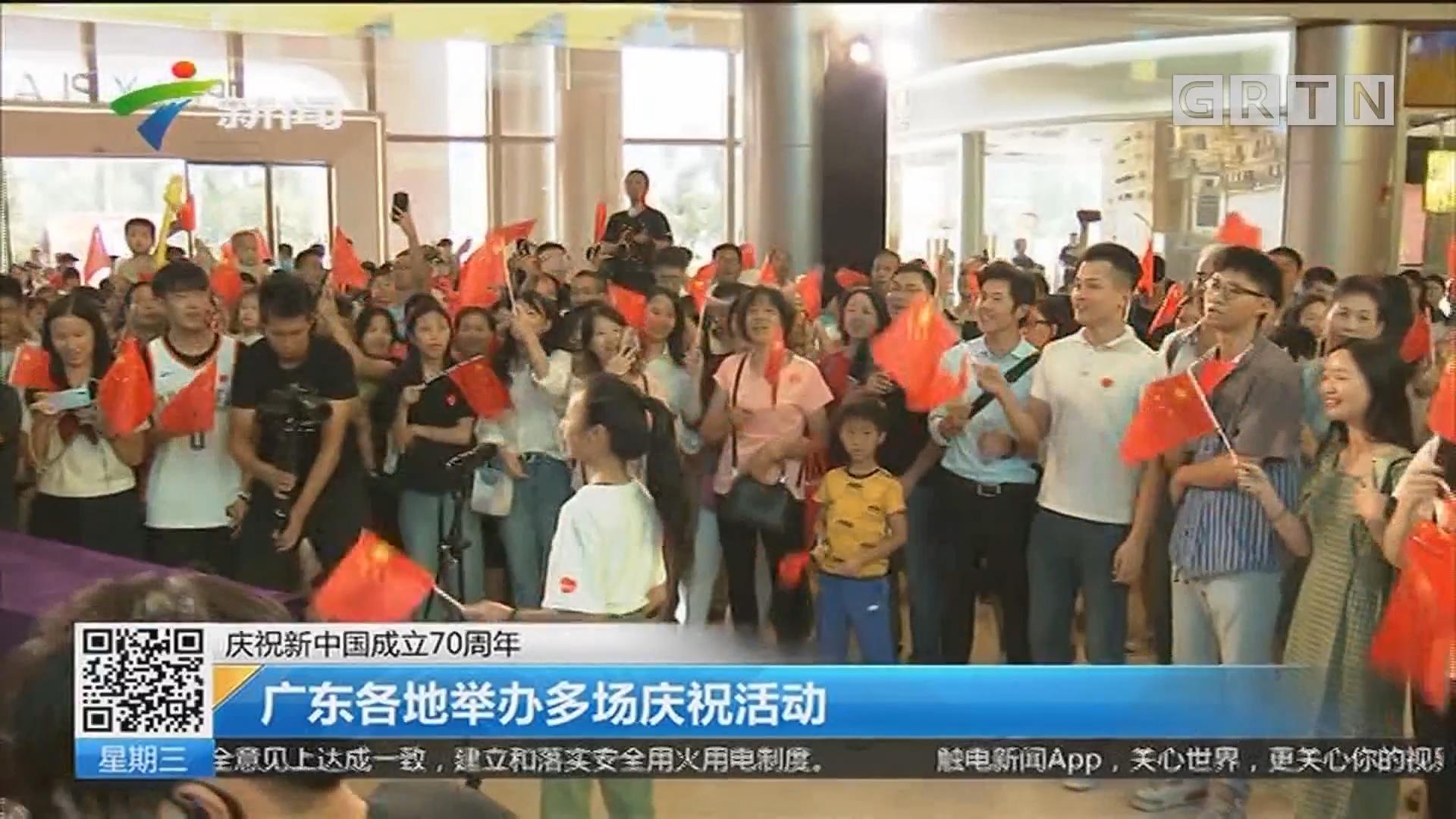 庆祝新中国成立70周年:广东各地举办多场庆祝活动