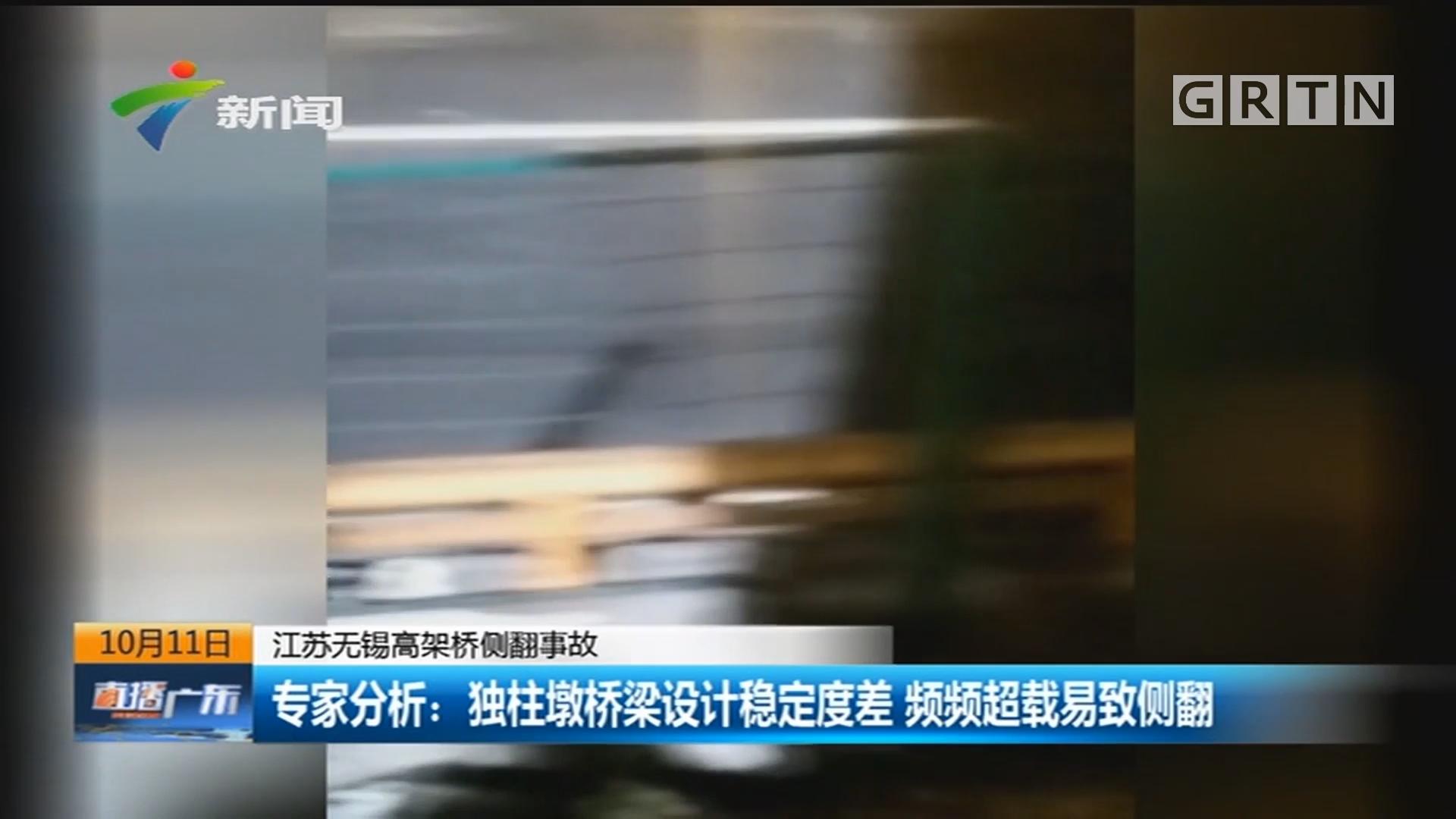 江苏无锡高架桥侧翻事故  专家分析:独柱墩桥梁设计稳定度差 频频超载易致侧翻