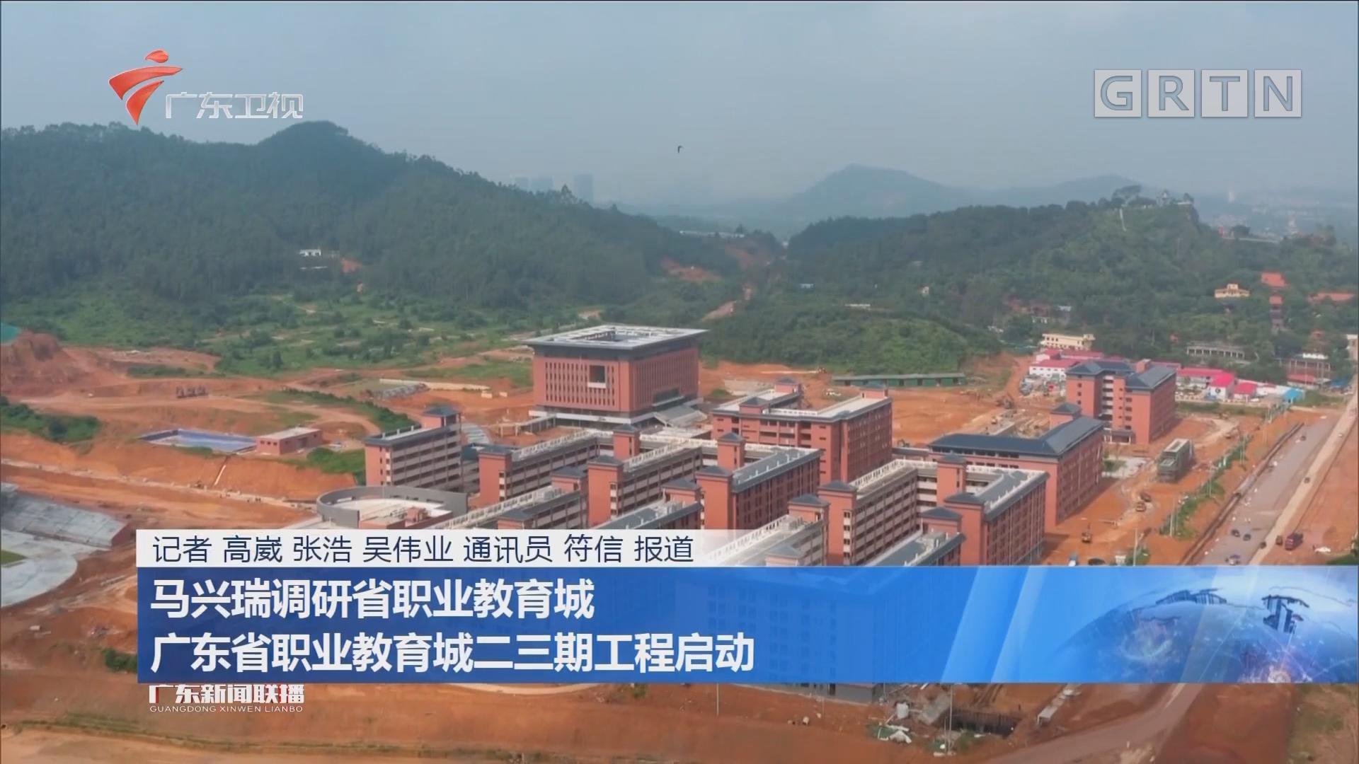 马兴瑞调研省职业教育城 广东省职业教育城二三期工程启动