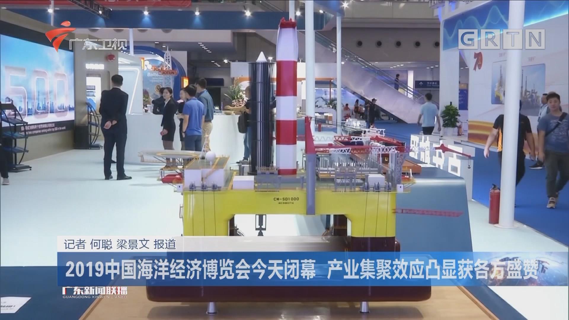 2019中国海洋经济博览会今天闭幕 产业集聚效应凸显获各方盛赞