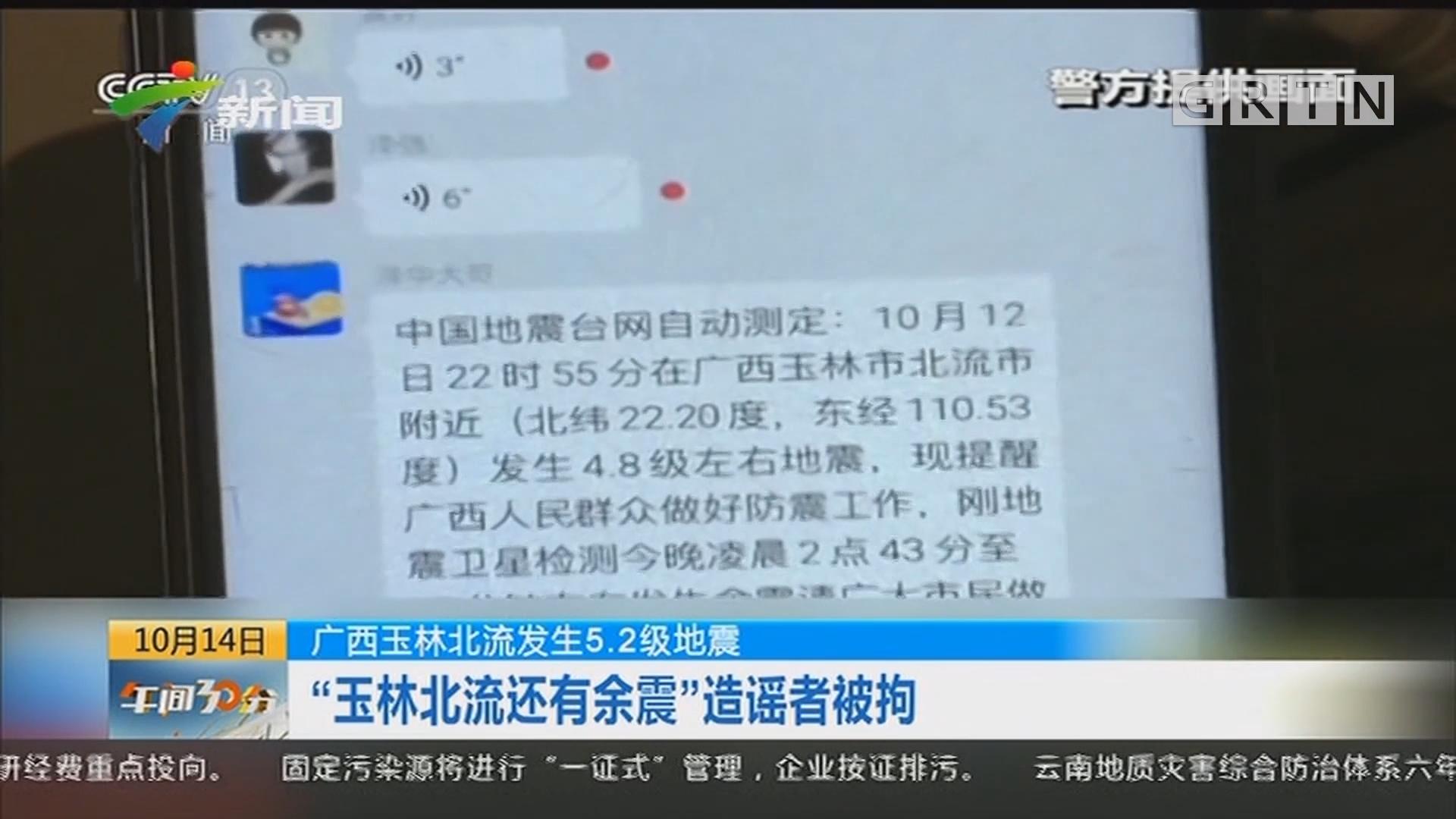"""广西玉林北流发生5.2级地震:""""玉林北流还有余震""""造谣者被拘"""