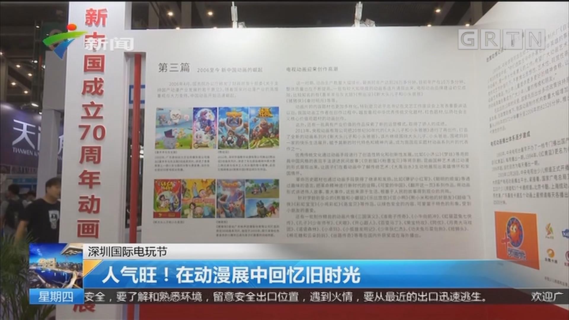 深圳国际电玩节 人气旺!在动漫展中回忆旧时光